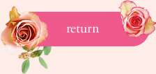 return 戻る