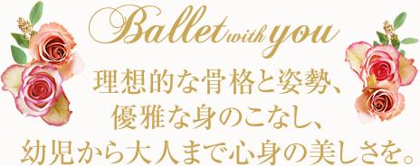 Ballet with You 理想的な骨格と姿勢、優雅な身のこなし、幼児から大人まで心身の美しさを