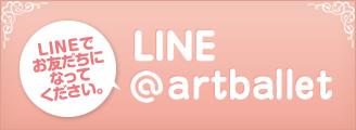 LINE@ art-ballet