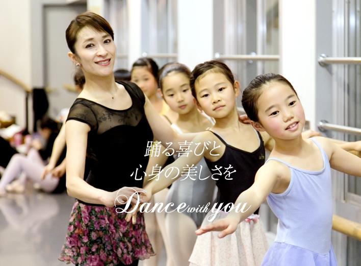 踊る喜びと心身の美しさを