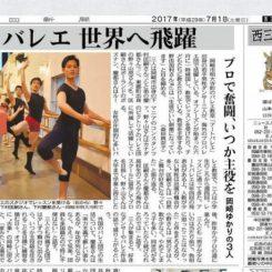 中日新聞男子記事